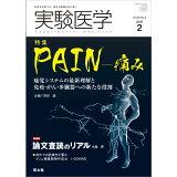 実験医学(Vol.38 No.3(202) 特集:PAIN-痛み/論文査読のリアル