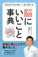 脳にいいこと事典