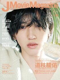 J Movie Magazine (Vol.68) (パーフェクト・メモワール)