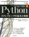 Pythonスクレイピングの基本と実践 データサイエンティストのためのWebデータ収集術 (impress top gear) [ Seppe…