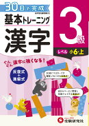 小学 基本トレーニング 漢字3級