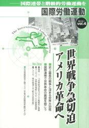 国際労働運動(vol.4(2016.1))