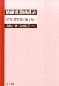 情報資源組織法演習問題集第2版 [ 志保田務 ]