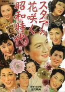【バーゲン本】スタアの花咲く昭和時代 昭和20年〜30年編