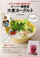【バーゲン本】スーパー健康食大麦ヨーグルト