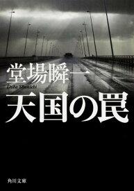 天国の罠 (角川文庫) [ 堂場 瞬一 ]