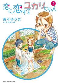 恋に恋するユカリちゃん(4) (ゲッサン少年サンデーコミックス) [ 寿々 ゆうま ]