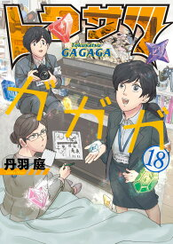 トクサツガガガ(18) (ビッグ コミックス) [ 丹羽 庭 ]