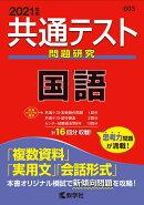 共通テスト問題研究 国語