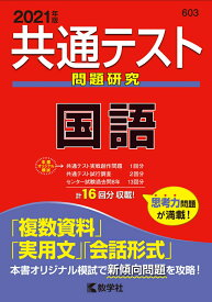 共通テスト問題研究 国語 2021年版 (共通テスト赤本シリーズ) [ 教学社編集部 ]