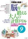 川島隆太教授の脳を鍛える大人の計算ドリル9 3つの数と4つの数の単純計算・記憶計算60日 (川島隆太教授の脳を鍛える…