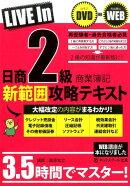 日商2級商業簿記新範囲攻略テキスト
