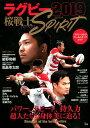 ラグビー2019桜戦士SPIRIT (TJ MOOK)