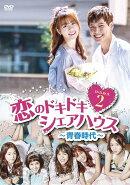 恋のドキドキ シェアハウス〜青春時代〜 DVD-BOX2