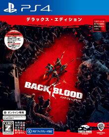【特典】バック・フォー・ブラッド デラックス・エディション PS4版(【予約同梱特典】DLC:ホープ要塞エリート武器スキンパック)