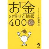 お金の得する情報400 (KAWADE夢文庫)