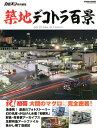 築地デコトラ百景 24時間眠ることのない巨大市場に集う美しきトラック (Geibun mooks カミオン特別編集)
