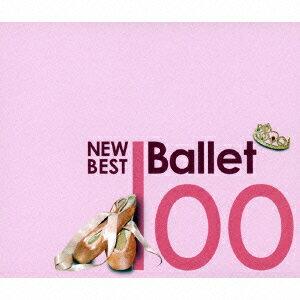 ニュー・ベスト・バレエ100 [ (クラシック) ]