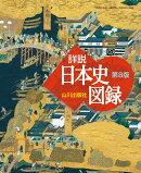 山川 詳説日本史図録 第8版