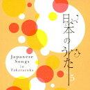 日本のうた Vol.5