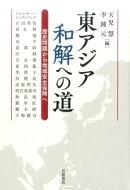 東アジア和解への道
