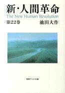 新・人間革命(第22巻)