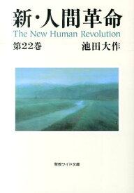 新・人間革命(第22巻) (聖教ワイド文庫) [ 池田大作 ]
