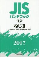 JISハンドブック2017(4-2)