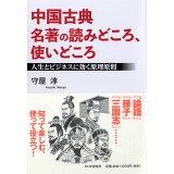 中国古典名著の読みどころ、使いどころ