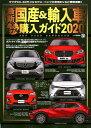 最新国産&輸入車全モデル購入ガイド(2020) JAF USER HANDBOOK 最新国産車から輸入車までスペック満載 (JAF情報…
