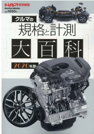 クルマの規格と計測大百科(2020年版) (NAIGAI MOOK オートメカニック特別編集)