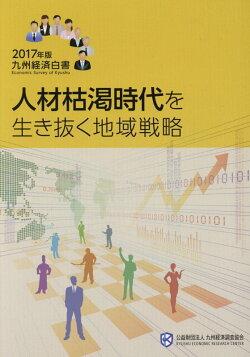 九州経済白書(2017年版)