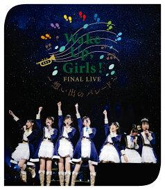 Wake Up, Girls! FINAL LIVE 想い出のパレード【Blu-ray】 [ Wake Up,Girls! ]