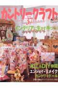 カントリ-クラフト(vol.37)
