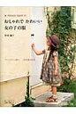 a sunny spotのおしゃれでかわいい女の子の服 Girl's dress (Heart warming series) [ 村田繭子 ]