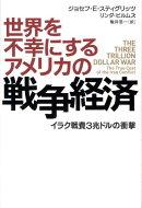 世界を不幸にするアメリカの戦争経済