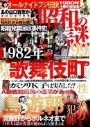 昭和の謎99