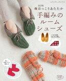 ほっこりあたたか手編みのルームシューズ改訂版