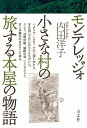 モンテレッジォ 小さな村の旅する本屋の物語 [ 内田洋子 ]