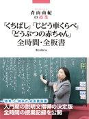 青山由紀の授業 「くちばし」「じどう車くらべ」「どうぶつの赤ちゃん」全時間・全板書