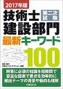2017年版 技術士第二次試験 建設部門 最新キーワード100 [ 西村 隆司 ]