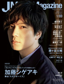 J Movie Magazine (Vol.69) (パーフェクト・メモワール)