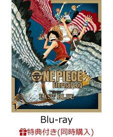 """【楽天ブックス限定先着特典+先着特典+他】ONE PIECE Eternal Log """"EAST BLUE""""【Blu-ray】(缶バッジ2個セット+A3ポスター+他) [ 尾田栄一郎 ]"""