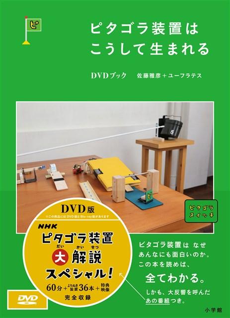 ピタゴラ装置はこうして生まれる DVDブック [ (趣味/教養) ]