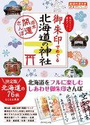 御朱印でめぐる北海道の神社 週末開運さんぽ