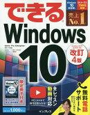 できるWindows10改訂4版