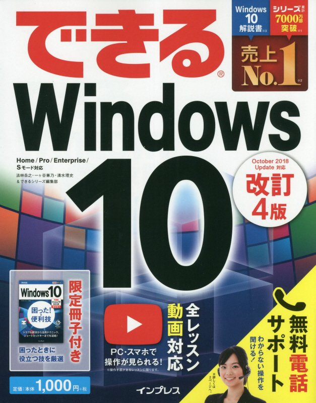 できるWindows10改訂4版 Home/Pro/Enterprise/Sモード対 [ 法林岳之 ]