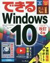 できるWindows10改訂4版 Home/Pro/Enterprise/Sモード対 [ 法林岳之 ]