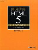 徹底解説HTML 5マークアップガイドブック