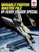 【予約】ヴァリアブルファイター・マスターファイル VF-1S ロイ・フォッカー・スペシャル